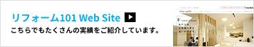 リフォーム101 Web Site